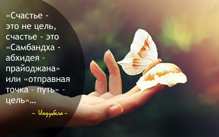 Изречения счастье это